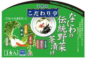 なにわの伝統野菜茶漬け