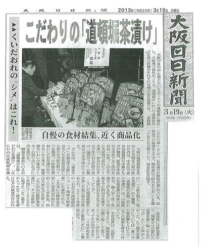 大阪日日新聞 2013.3.19