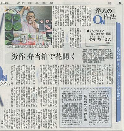 読売新聞(夕刊) 2013.3.23